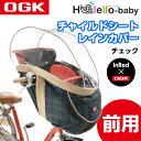 【送料無料】OGK(オージーケー技研) RCH-003 前用レインカバー ハレーロ・ベビー チェック 1個 自転車 子供乗せ チ…