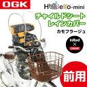 【送料無料】OGK(オージーケー技研) RCF-003 前用レインカバー ハレーロ・ミニ カモフラージュ 1個 自転車 子供乗せ…