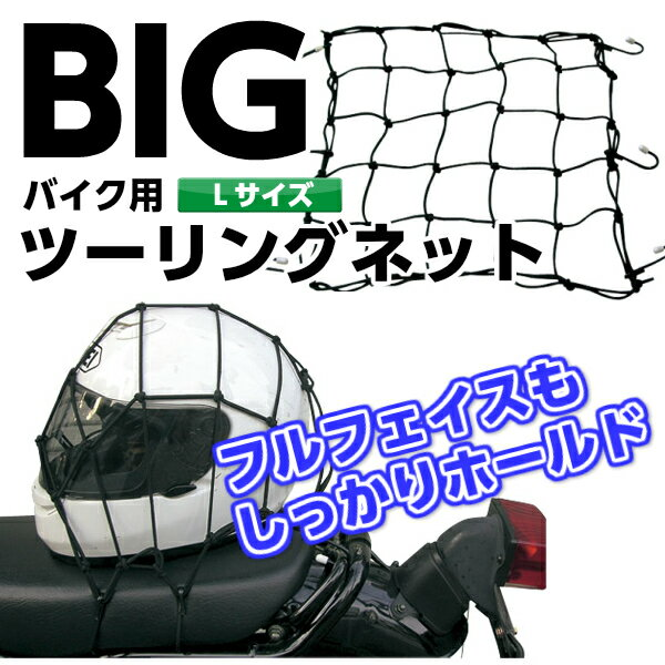 モトボワットBB BB バイクネット L ツーリングネット 品番:BBNETL 1枚 33×40cm【あす楽対応】