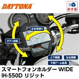 92601 スマートフォンホルダーWIDE IH-550D リジット DAYTONA(デイトナ) 1セット