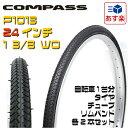 COMPASS(コンパス) 自転車タイヤ 24インチ P1013(B003) 24×1 3/8 WO 1ペア(タイヤ2本、チューブ2本、リムゴム2本) 【あす楽...