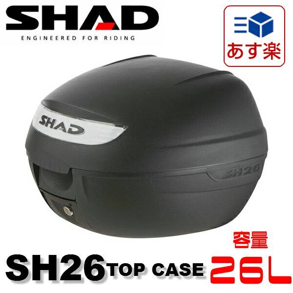【スペインブランド】SHAD リアボックス 26L 無塗装ブラック SH26 1個 シャッド トップケース【あす楽対応】