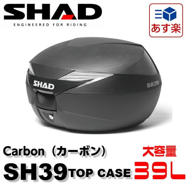 【スペインブランド】SHAD リアボックス 39L カーボン SH39CA 1個 大容量 シャッド トップケース【あす楽対応】