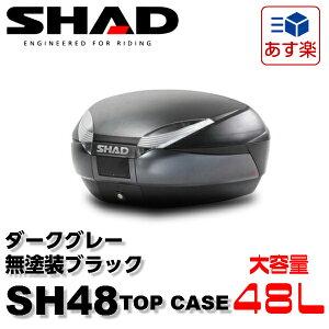 SHAD(シャッド・シャード)SH48トップケースダークグレーSH48GR1個(バイク・バスケット・荷箱・ボックス・SHAD)
