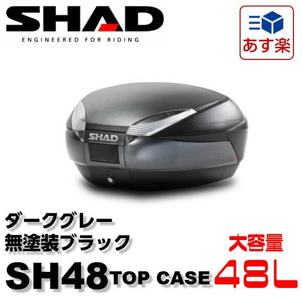 【スペインブランド】SHAD リアボックス 48L ダークグレー SH48GR 1個 大容量 シャッド トップケース【あす楽対応】
