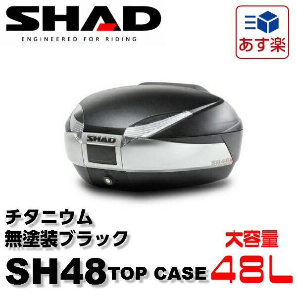 【スペインブランド】SHAD リアボックス 48L チタニウム SH48TI 1個 大容量 シャッド トップケース【あす楽対応】