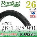 Runfort Tire(ランフォートタイヤ) 自転車タイヤ 26インチ 26×1 3/8 WO ブラック メーカー品番:ct702 1ペア(タイヤ2本、チュー...