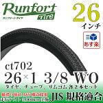 RunfortTire(ランフォートタイヤ)自転車タイヤ26×13/8WOブラックメーカー品番:ct7021ペア(タイヤ2本、チューブ2本、リムゴム2本)【あす楽対応】