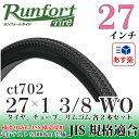 Runfort Tire(ランフォートタイヤ) 自転車タイヤ 27インチ 27×1 3/8 WO ブラック メーカー品番:ct702 1ペア(タイヤ2本、チュー...