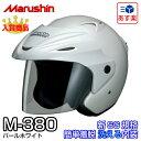 【送料無料】マルシン バイク用ヘルメット M-380 パールホワイト フリーサイズ(57〜60cm未満)シールドがバイザー下に収納できる!【あす楽対応】