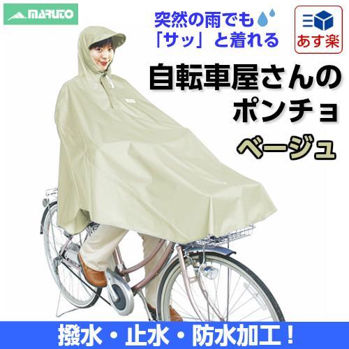 【エントリーでP10倍】ウェア D-3POOK D-3POOK 自転車屋さんのポンチョ ベージュ MARUTO
