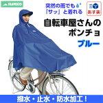 【ポイント最大20倍!】MARUTOD-3POOK自転車屋さんのポンチョブルーD-3POOK1着(自転車・レインウェア・カッパ・雨具)【10P06May15】
