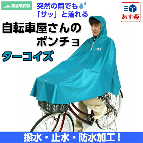 MARUTO D-3POOK 自転車屋さんのポンチョ ターコイズ D-3POOK 1着 レインコート レインポンチョ カッパ【あす楽対応】