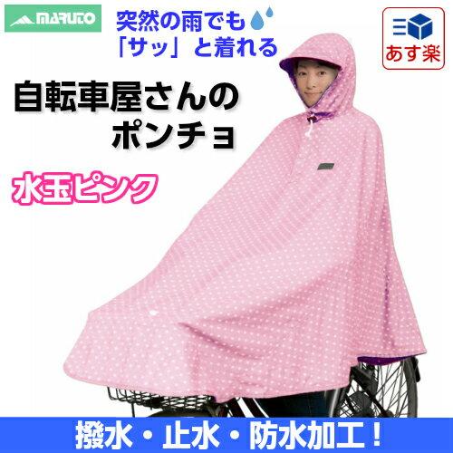 MARUTO D-3POMT 自転車屋さんのポンチョ 水玉ピンク D-3POMT 1着 レインコート レインポンチョ カッパ【あす楽対応】
