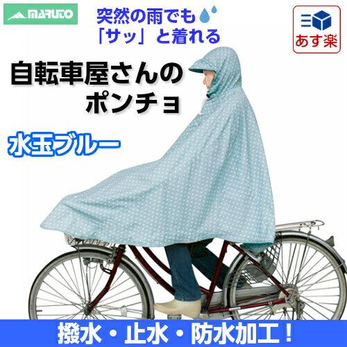 MARUTO D-3POMT 自転車屋さんのポンチョ 水玉ブルー D-3POMT 1着 レインコート レインポンチョ カッパ【あす楽対応】