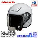 【送料無料】マルシン バイク用ヘルメット M-430 ホワイトメタリック 1個 シールドとサンバイザーがダブル装着【あす楽対応】