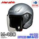 【送料無料】マルシン バイク用ヘルメット M-430 シルバー 1個 シールドとサンバイザーがダブル装着【あす楽対応】