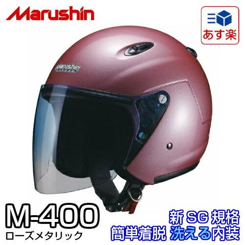 マルシン バイク用ヘルメット M-400 ローズメタリック 1個 風を防ぐロングタイプシールド【あす楽対応】