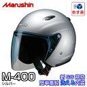 【送料無料】マルシン バイク用ヘルメット M-400 シルバー 1個 風を防ぐロングタイプシールド【あす楽対応】