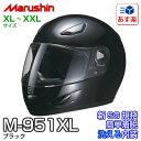 【送料無料】マルシン バイク用ヘルメット M-951XL ブラック XL〜XXLサイズ メーカー品番:M-951XL BK【あす楽対応】