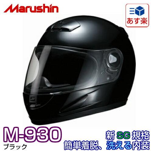 マルシン バイク用ヘルメット M-930 ブラック 1個 フルフェイス【あす楽対応】