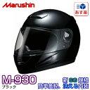 【送料無料】マルシン バイク用ヘルメット M-930 ブラック 1個 フルフェイス【あす楽対応】