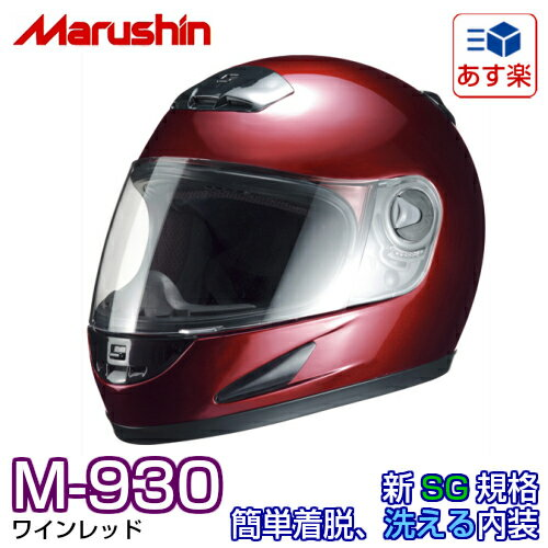 マルシン バイク用ヘルメット M-930 ワインレッド 1個 フルフェイス