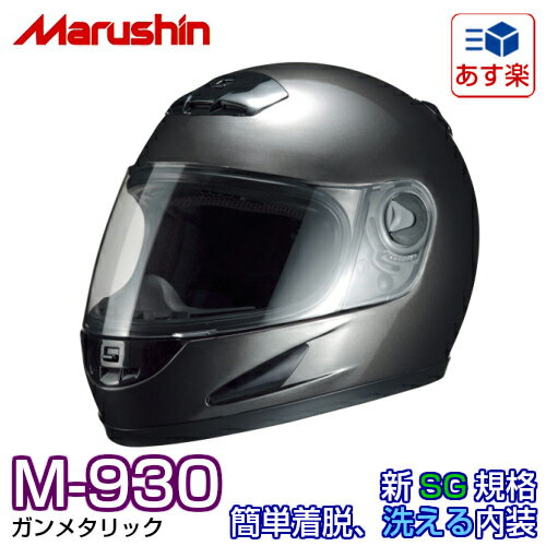 【送料無料】マルシン バイク用ヘルメット M-930 ガンメタリック 1個 フルフェイス【あす楽対応】
