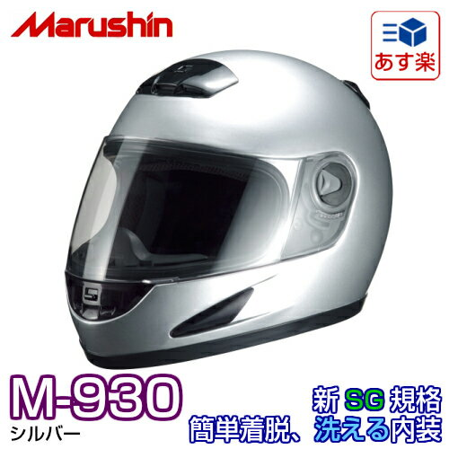 マルシン バイク用ヘルメット M-930 シルバー 1個 フルフェイス