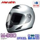 【送料無料】マルシン バイク用ヘルメット M-930 シルバー 1個 フルフェイス【あす楽対応】
