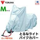 TORUNA(とるな) とるなライト バイクカバー M 1枚 ロック用穴付き!【あす楽対応】【防災特集】
