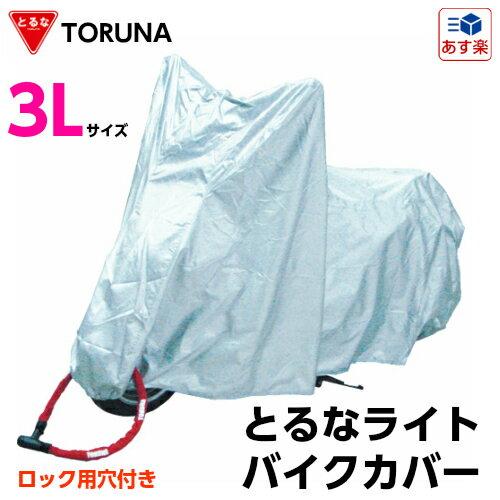 TORUNA(とるな) とるなライト バイクカバー 3L 1枚 ロック用穴付き!【あす楽対応】
