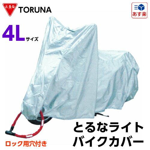 TORUNA(とるな) とるなライト バイクカバー 4L 1枚 ロック用穴付き!【あす楽対応】