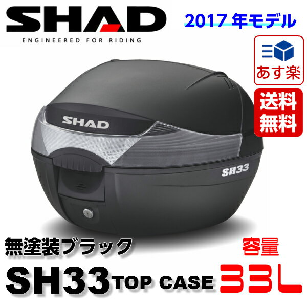【エントリーでP10倍】【スペインブランド】SHAD リアボックス 33L 2017年新モデル 無塗装ブラック SH33(D0B33200) 1個 28Lや32Lをお探しの方にもおすすめ! シャッド トップケース バイクボックス【あす楽対応