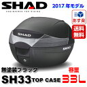 【送料無料】【スペインブランド】SHAD リアボックス 33L 2017年新モデル 無塗装ブラック SH33(D0B33200) 1個 28Lや32Lをお探しの...