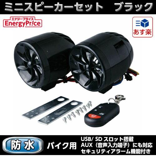 EnergyPrice(エナジープライス) バイク用 ミニスピーカーセット ブラック 1セット 防水・高性能MP3プレイヤー【あす楽対応】
