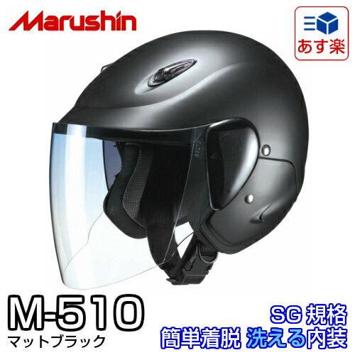 マルシン バイク用ヘルメット M-510 マットブラック グラデーションシールド!内装は簡単着脱で水洗い可能!