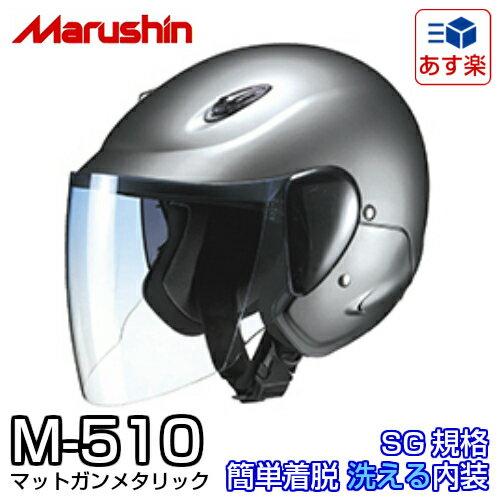 マルシン バイク用ヘルメット M-510 マットガンメタリック グラデーションシールド!内装は簡単着脱で水洗い可能!【あす楽対応】