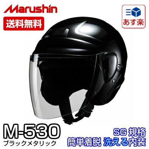 【送料無料】マルシン バイク用ヘルメット M-530 ブラックメタリック メーカー品番:M-530 BK 1個 クリアシールドの内側にサンバイザーを装備のダブルシールド【あす楽対応】