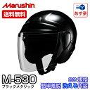 【送料無料】マルシン バイク用ヘルメット M-530 ブラックメタリック メーカー品番:M-530 BK 1個 クリアシールドの内側にサンバイザーを装備のダブル...