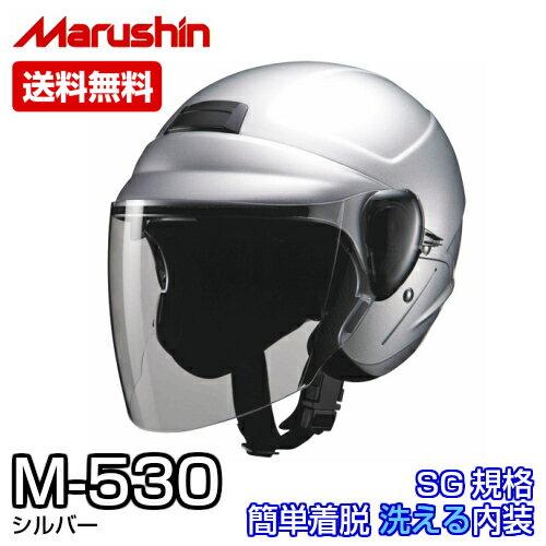 【送料無料】マルシン バイク用ヘルメット M-530 シルバー メーカー品番:M-530 SI 1個 クリアシールドの内側にサンバイザーを装備のダブルシールド【あす楽対応】