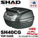【送料無料】【スペインブランド】SHAD リアボックス 40L SH40 CARGO(カーゴ) 無塗装ブラック SH40CG 1個 ボックス上部にキャリア付きで...