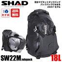 【送料無料】SHAD(シャッド) SW22M zulupack 防水マグネットタンクバッグ 18L W0SB22M 1個【あす楽対応】