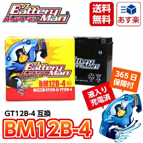 【送料無料】1年保証 バッテリーマン BM12B-4 GT12B-4互換 液入り充電済み 【あす楽対応】