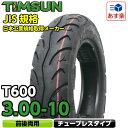 TIMSUN(ティムソン)バイクタイヤ TS600 3.00-10 42J 4PR TL (前後兼用 チューブレス) 1本【あす楽対応】