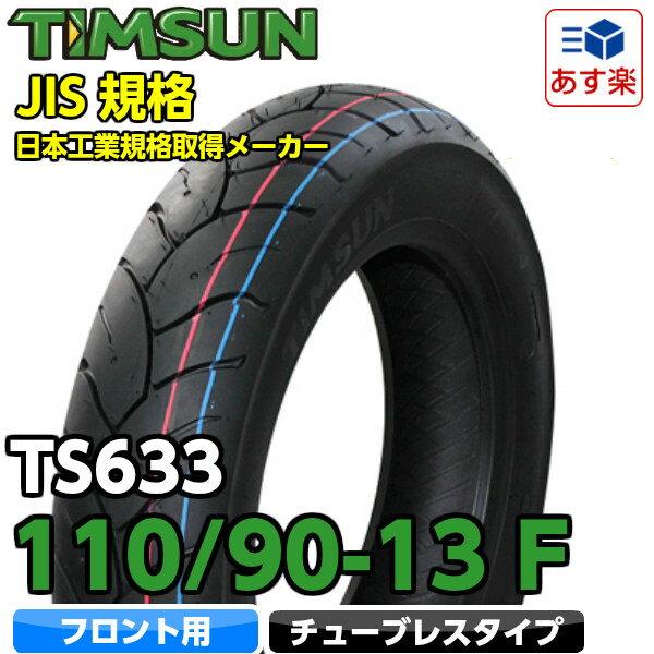 TIMSUN(ティムソン)バイクタイヤ TS633 110/90-13 F 56P TL (フロント チューブレス) 1本【あす楽対応】