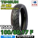 TIMSUN(ティムソン)バイクタイヤ TS680 100/80-17 F 52S TL (フロント チューブレス) 1本【あす楽対応】
