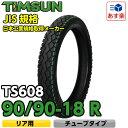 TIMSUN(ティムソン)バイクタイヤ TS608 90/90-18 R 51P WT (リア チューブタイプ) 1本【あす楽対応】
