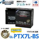 【送料無料】プロセレクト バイクバッテリー GL-PTX7L-BS (YTX7L-BS 互換) ジェルタイプ液入充電済み【あす楽対応】