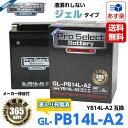 【送料無料】プロセレクト バイクバッテリー GL-PB14L-A2 (YB14L-A2 互換) ジェルタイプ 液入り充電済み 【あす楽対応】